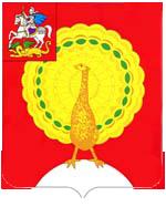 герб Серпухова
